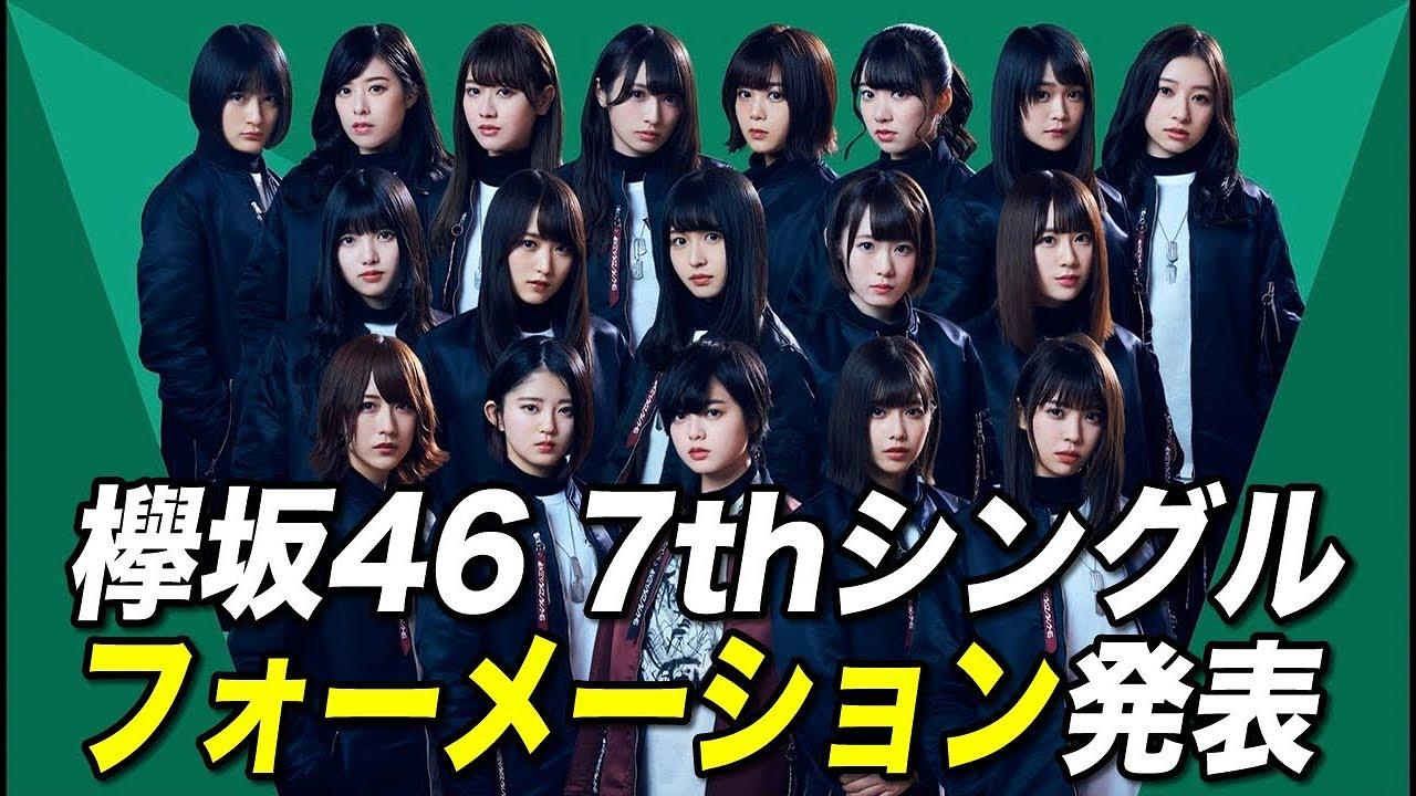 【欅坂46】7thシングル『アンビバレント』フォーメーション発表!