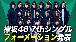 「欅共和国2018」最終日のWアンコールでサプライズ披露された欅坂46 7thシングル表題曲『アンビバレント』の選抜フォーメーションが「欅って、書けない?」で放送。
