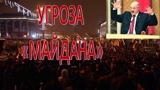"СРОЧНО! В БЕЛАРУССИИ начинается ""МАЙДАН""   (19.02.2017)"