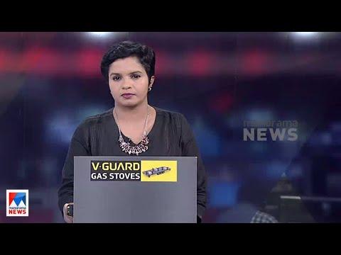 ഒരു മണി  വാർത്ത | 1 PM News | August 30, 2021