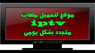 أي سيرفر IPTV تجده في هذا الموقع مجانا