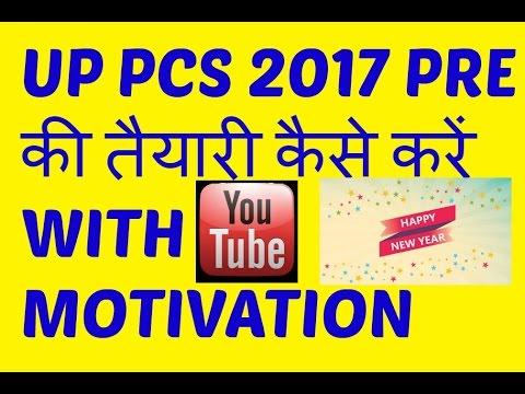 UP PCS 2017 PRE की तैयारी कैसे करें WITH MOTIVATION