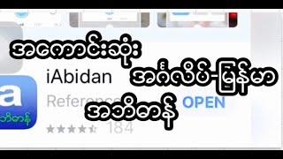 အေကာင္းဆုံး English-Myanmar အဘိဓာန္ screenshot 4