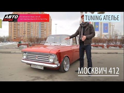 видео: Тюнинг Ателье - Москвич 412 - АВТО ПЛЮС