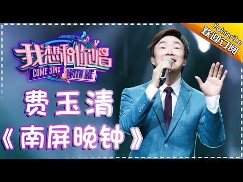 【单曲欣赏】《我想和你唱2》20170617 第8期: 费玉清《南屏晚钟》 Come Sing With Me S02EP.8【我是歌手官方频道】