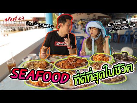 กันต์เอง - ร้าน seafood ที่ดีที่สุดในชีวิต