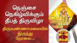 Thanthi TV | Thiruvannamalai Deepam 2017 Live Telecast | நெஞ்சை நெகிழ்விக்கும் தீபத் திருவிழா |