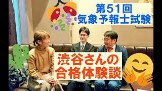 第51回気象予報士試験合格体験談その8<渋谷さん>(ラジオっぽいTV!2042)