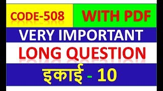 .CODE 508 UNIT - 10 LONG IMPORTANT QUESTION