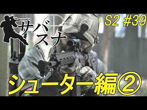 サバスナS2 # 39サバゲースナイパーがゆく シューター編② Japanese Airsoft Sniper
