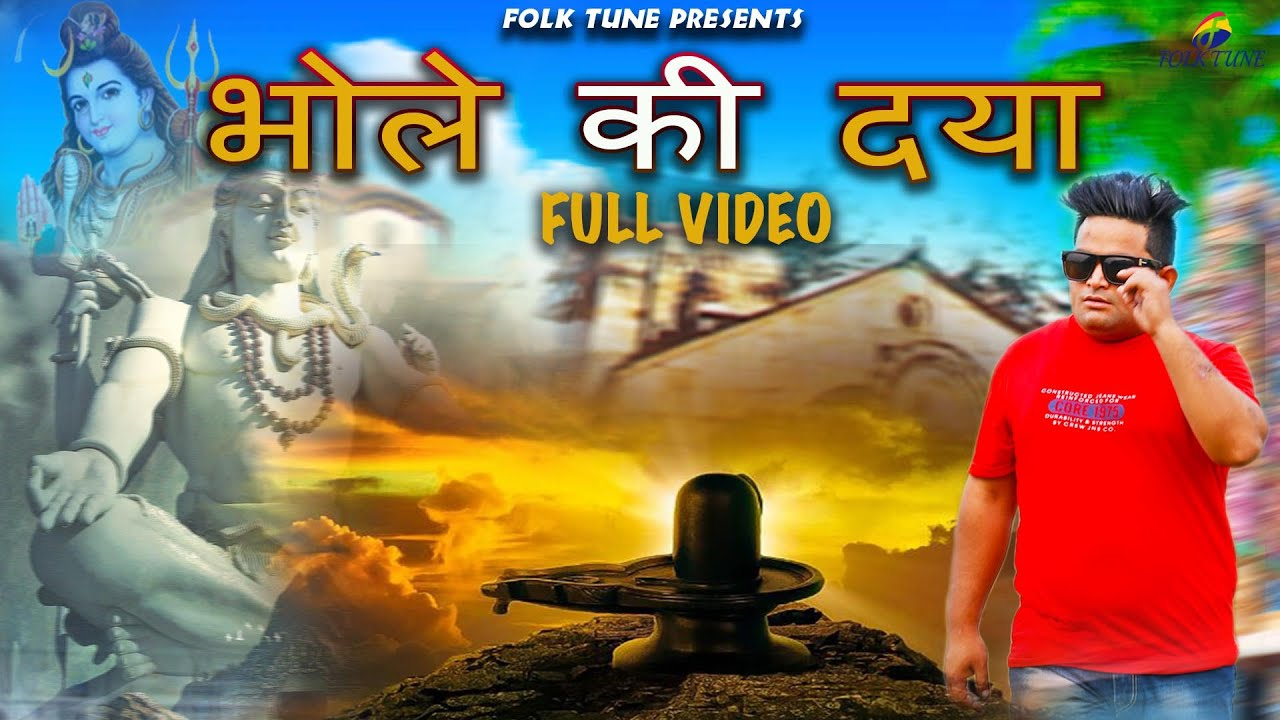 #RAJU PUNJABI - भोले की दया #NEW HARYANVI BHOLE SONG 2019 #NAVEEN VISHU  LATEST HARYANVI BHOLA SONG