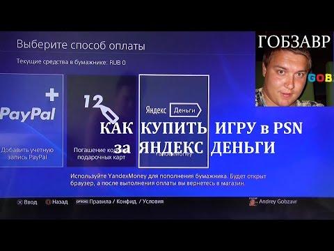КАК КУПИТЬ ИГРУ в PSN за ЯНДЕКС ДЕНЬГИ купить в PlayStation Store ИГРЫ