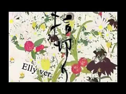 (●´∀`●) 『指切り』 を歌ってみた 【Elly】  Secret Santa! ~2013~