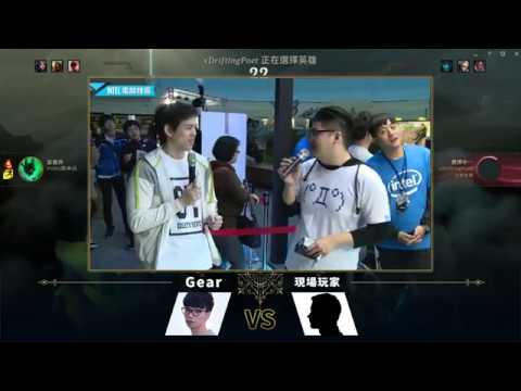 【Intel 電競特區】Gear - 瑟雷西VS古拉格斯