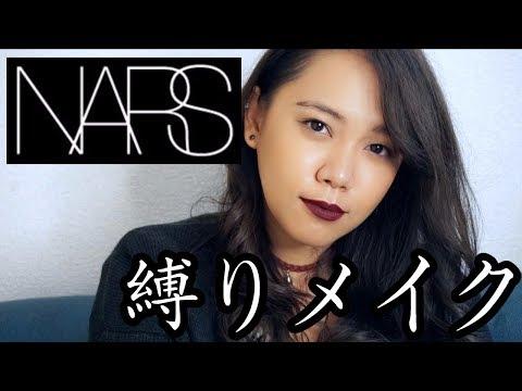 【縛りメイク】NARSでフルメイク&レビュー