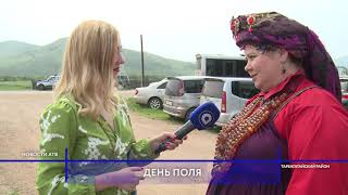 """В Бурятии отметили """"День поля – 2019"""""""