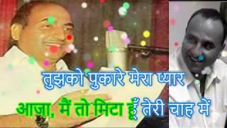 Tujhko Pukare Mera Karaoke With Scrolling Lyrics inहिंदी