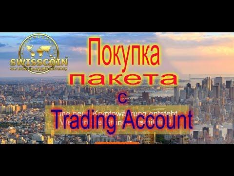 SWISSCOIN.ПОКУПКА ПАКЕТА С Trading Account.