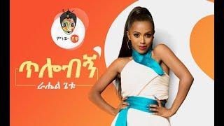 Ethiopian Music Rahel Getu Tilobign ራሄል ጌቱ ጥሎብኝ New Ethiopian Music 2019 Official Video Youtube