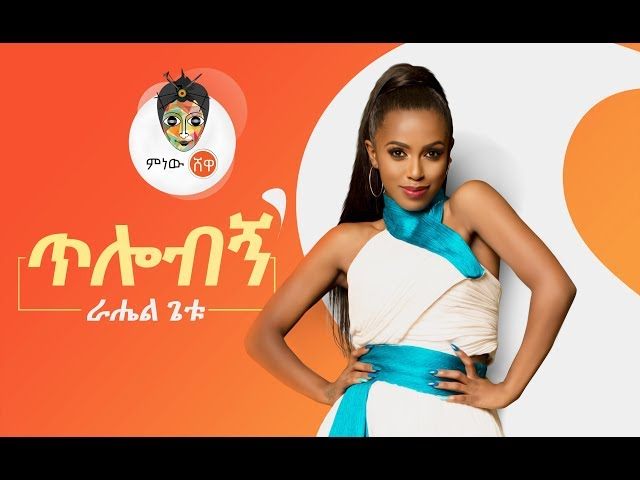 Rahel Getu (Tilobign) - New Ethiopian Music 2019(Official Video)