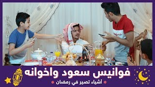 فوانيس سعود واخوانه | أشياء تصير في رمضان