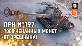 ЛРН №197. 1000 чеканных монет от Орешкина!