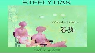 スティーリー・ダン(Steely Dan)が1973年にリリースしたセカンド・ア...