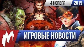 Игромания! ИГРОВЫЕ НОВОСТИ, 4 ноября (BlizzCon 2019, Diablo IV,  Death Stranding, Electronic Arts)
