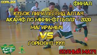 Горизонт 1991 Барнаул Магирамыч Барнаул Кубок Лиги легенд Алтая АКАМФ по мини футболу 2020