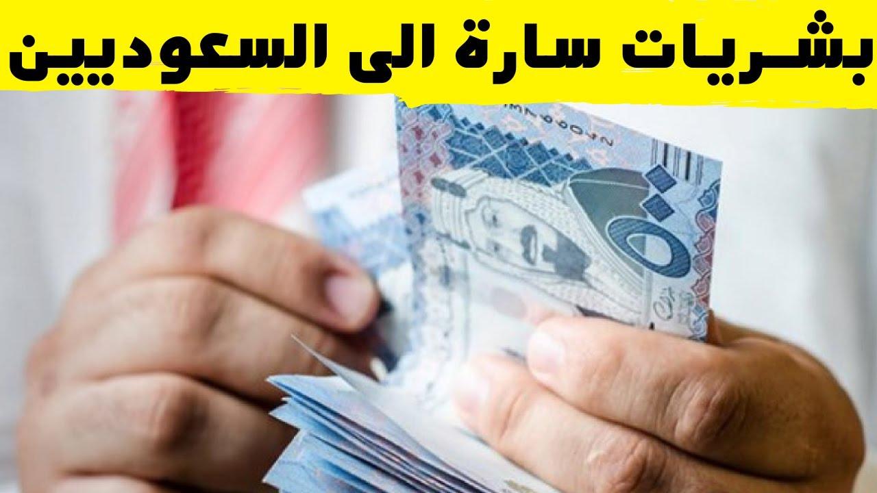 بشريات واخبار هامة لشعب السعودية l اهم اخبار السعودية اليوم