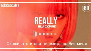 [RUS SUB] BLACKPINK REALLY