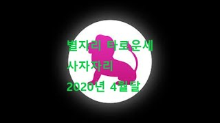 별자리 타로운세 사자자리 2020년 4월달