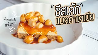 ชีสเค้กคาราเมลแมคคาเดเมีย Caramel Macadamia Cheesecake - #ทำอะไรกินดี EP.174