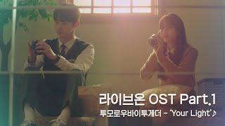 [MV] 투모로우바이투게더 - 'Your Lig…