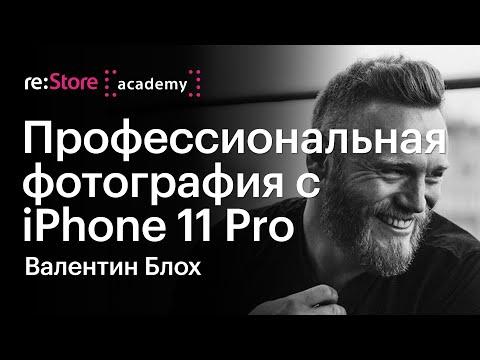 Профессиональная фотография с iPhone 11 Pro. Валентин Блох (Академия re:Store)