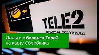 Переводим деньги с баланса Теле2 на карту Сбербанка