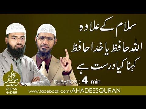 Salam Kay elawa ALLAH Hafiz ya Khuda Hafiz kehna kya Durust ha ?