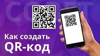 Как сканировать QR-код на iPhone. Как создать QR-код на iPhone.