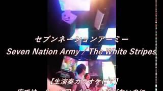 東京の生演奏カラオケの店で歌ってみました。何年かこの店に通っていま...