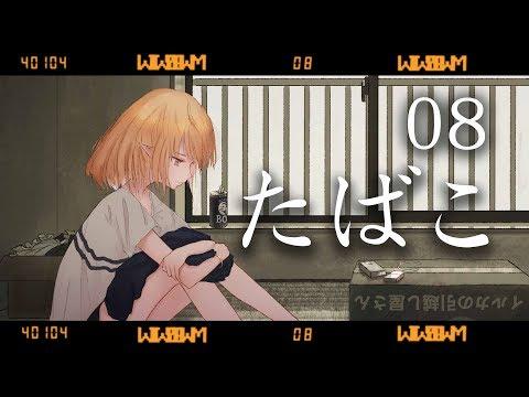 #08【歌ってみた】たばこ / コレサワ【塩天使リエル】