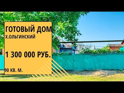 купить два кирпичных дома в х.Ольгинский, Абинский район, Краснодарский край