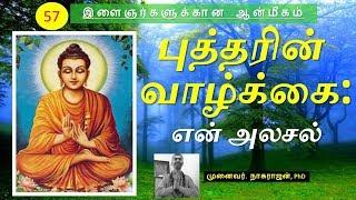 57. புத்தர் வாழ்க்கை - ஓர் அலசல்   Buddha's Story - My Analysis   OMGod   R V Nagarajan
