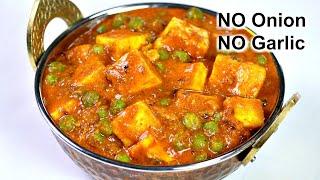 बिना प्याज़ और लहसुन के होटल जैसा मटर पनीर | Matar Paneer Recipe | Paneer without Onion and Garlic