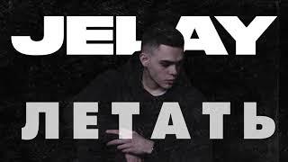 Jelay - Летать