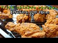후라이드치킨 양념치킨 황금 레시피 Korean style fried #후라이드 #치킨 #쿡방 #chicken