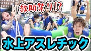 レスキュー頻発!運動不足すぎる大学生がアスレチックで遊んでみた結果wwwww thumbnail