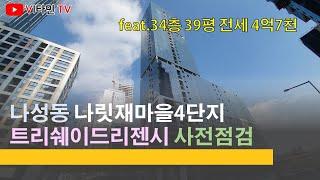 비타민TV - 세종시 나성동 트리쉐이드리젠시 입주임박!…