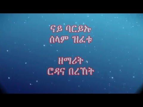ናይ ባርይኡ ሰላም ዝፈቱ by Rodana Bereket