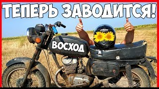 Мотоцикл ВОСХОД НЕ ЗАВОДИТСЯ - 100% РЕШЕНИЕ - ЗАЖИГАНИЕ от АЛЬФЫ