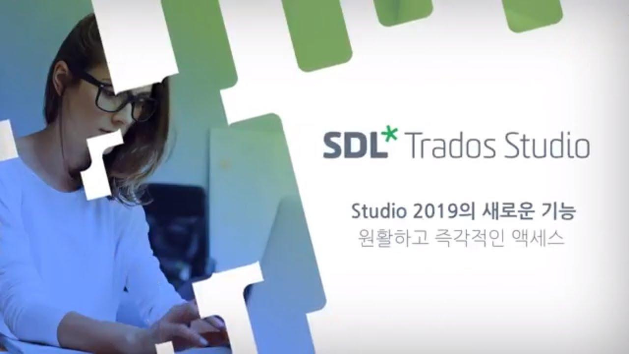 SDL Trados Studio 2019에서 'Tell Me'를 사용하는 방법